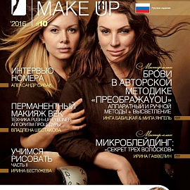 Журнал PERMANENT Make-Up 10