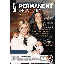 Журнал PERMANENT Make-Up 7